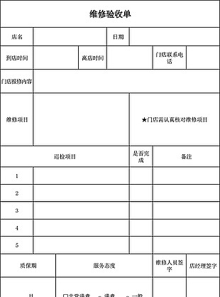 維修檢驗單