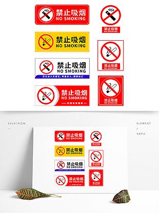 禁止吸煙 嚴禁吸煙 請勿吸煙