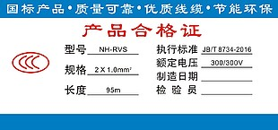 特种电线电缆合格证