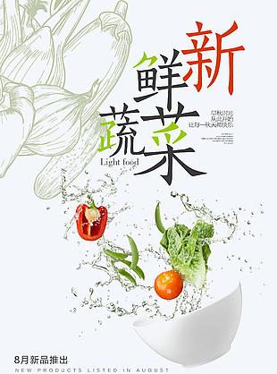 新鮮水果蔬菜促銷