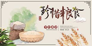 珍惜粮食节约食物食堂文化公益海报