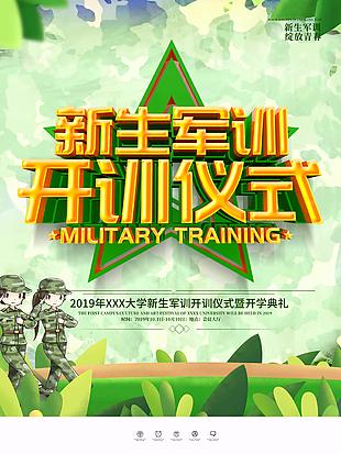 軍訓海報圖片