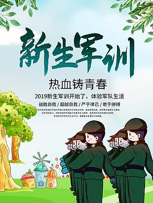新生軍訓海報圖片