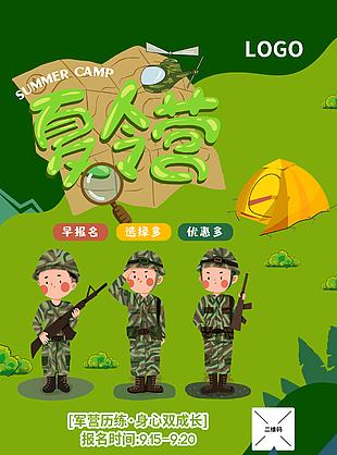 暑期夏令營訓練軍訓海報圖片