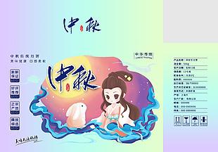 大气时尚秋节月饼包装礼盒