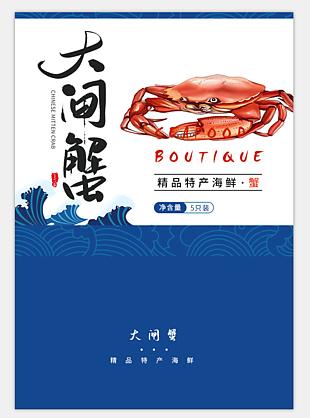精品海鮮大閘蟹年貨包裝禮盒