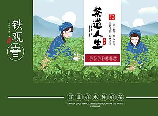 綠色簡約風茶道人生茶葉包裝盒