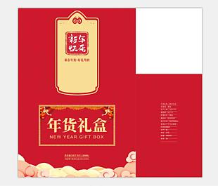 年貨新年包裝禮盒
