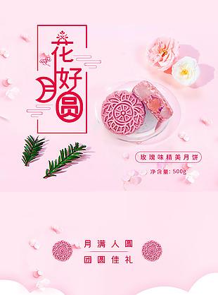 清新玫瑰风味中秋月饼礼盒包装