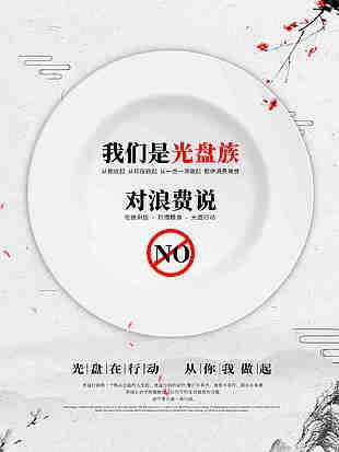 光盘行动节约粮食简约大气公益宣传海报