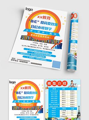 清新簡約教育宣傳單排版設計