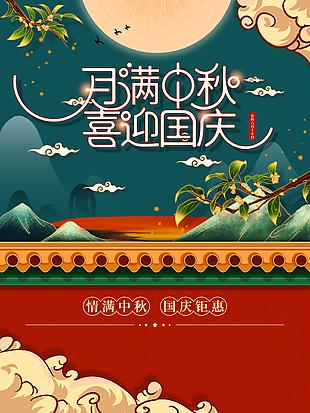 中秋國慶圖片