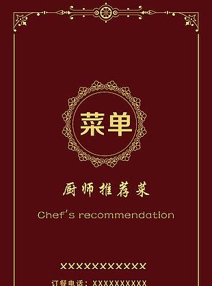 廚師推薦菜單
