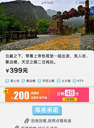 旅游 羌人谷 UI界面
