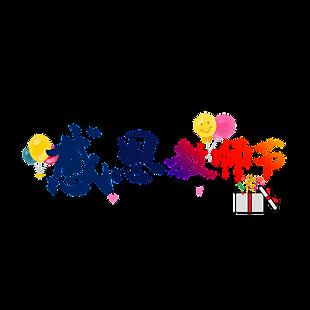 感恩教师节艺术字图