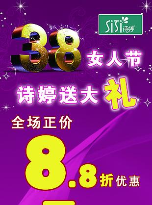 38促销海报
