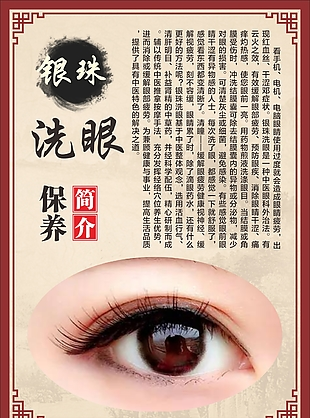 洗眼保养海报