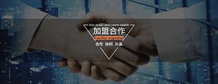 加盟合作 合作運營 招商加盟橫幅banner