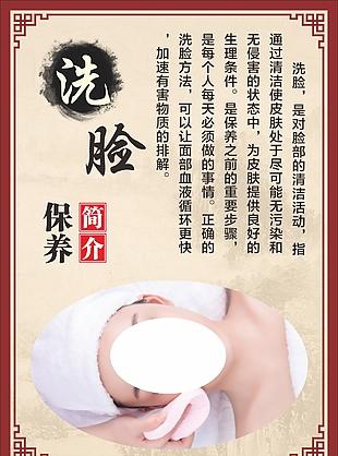 洗脸保养海报