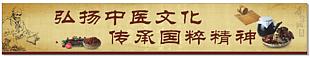 弘扬中医文化,传承国粹精神