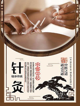 中医养生针灸文化海报挂画
