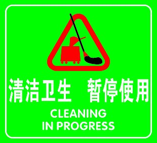 医院卫生间清洁卫生提示牌