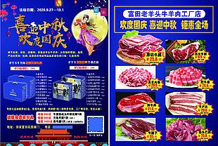 牛羊肉宣傳單圖片