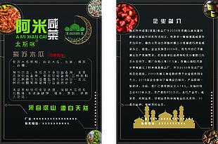 農特產品小吃宣傳單