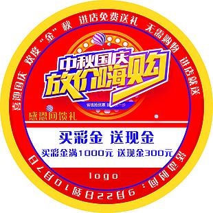 珠宝店中秋国庆红色圆形地贴