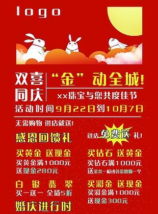 中秋国庆珠宝店红色促销展架