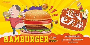 汉堡包展板