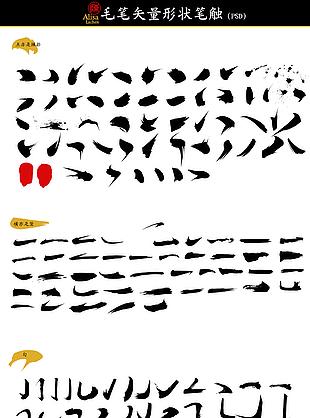 毛筆矢量形狀筆觸合集