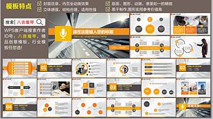 互聯網大氣橙灰扁平工作匯報總結策劃模板