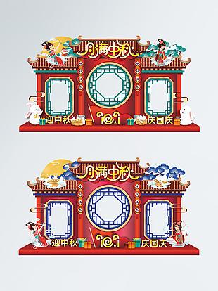 中秋国庆双节商场拍照框