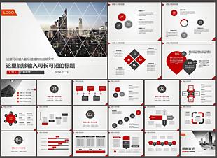 扁平紅黑簡約工作匯報通用動態模板