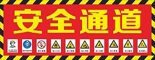 安全通道海報