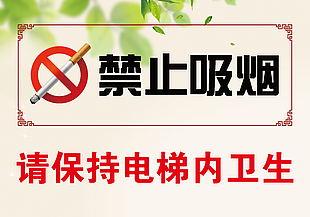 保持卫生 禁止吸烟