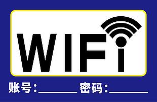 wifi提示海报