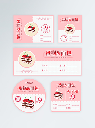 蛋糕面包甜品價格簽