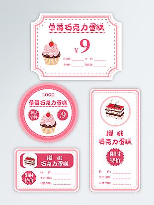 簡約卡通蛋糕面包價格標簽