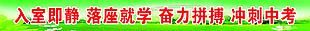 学校展版 制度 海报 小学海报 中学海报 学校标语 班级标语 绿色 校园文化