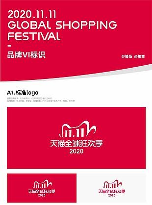 2020双十一全球狂欢季品牌logo规范