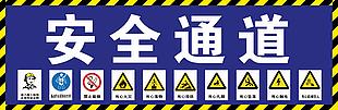 工地安全通道海報