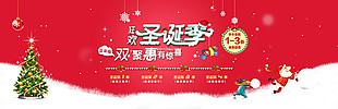 圣誕節淘寶天貓海報