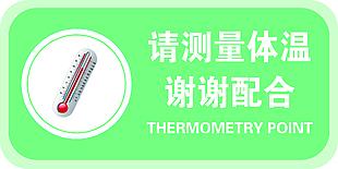 請測量體溫標識牌