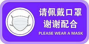 請佩戴口罩標識牌