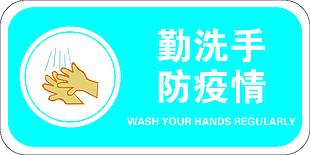 勤洗手防疫情標識牌
