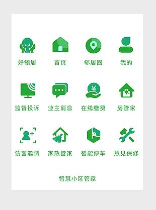 智慧小区APP-icon