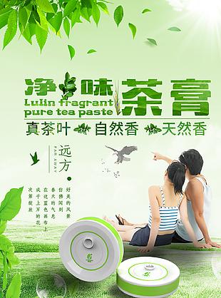 環保產品宣傳