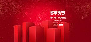 電商年貨節,柱子形狀紅色首頁模板